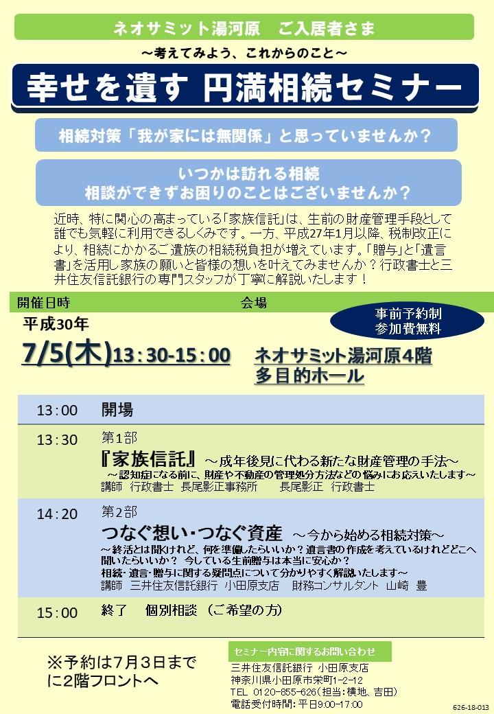 三井住友信託銀行小田原支店様とセミナーを開催しました