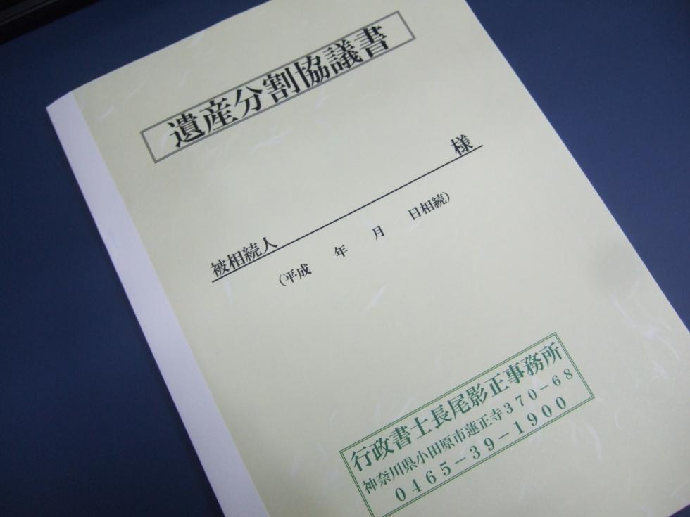 遺産分割協議書