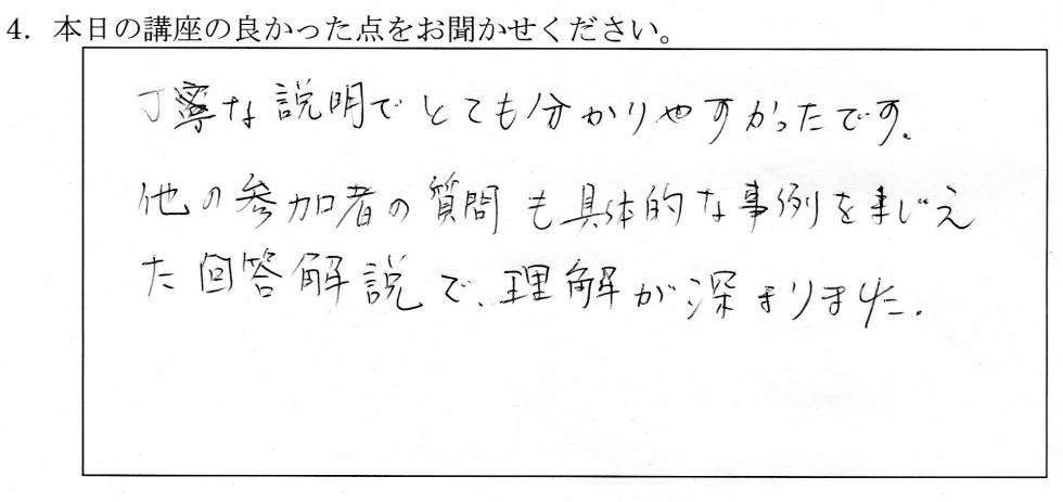 丁寧な説明でとても分かりやすかったです。他の参加者の質問も具体的な事例をまじえた回答解説で、理解が深まりました。