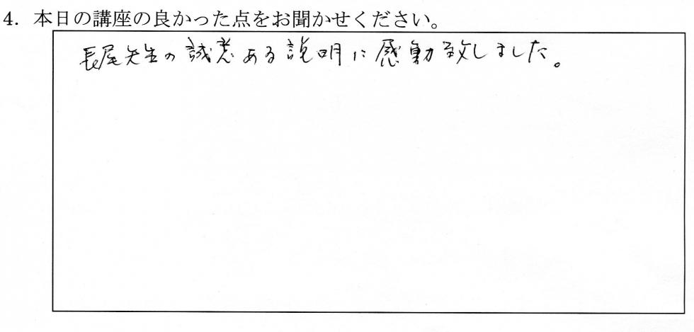 長尾先生の誠意ある説明に感動致しました。